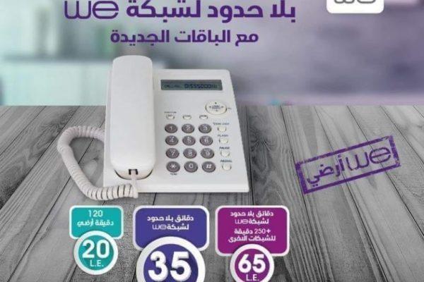 """phone bill""استعلم وأدفع || معرفة فاتورة التليفون الأرضي يوليو 2019 ""te data"" رابط الموقع الرسمي للشركة المصرية للاتصالات telecom egypt  أكواد شبكة محمول المصرية للاتصالات ""WE"""