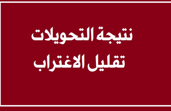 """نتيجة تقليل الاغتراب ٢٠١٩ """"الموعد النهائي"""" عبر موقع تنسيق وزارة التعليم العالي"""
