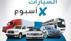 السيارات x أسبوع  البافارية تقدم بي إم دبليو X4 الجديدة.. والمصنعين تكشف سبب تراجع السيارات المحلية