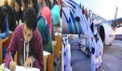 امتحانات الدور الثاني للثانوية العامة وعودة حجاج القرعة- أخبار متوقعة