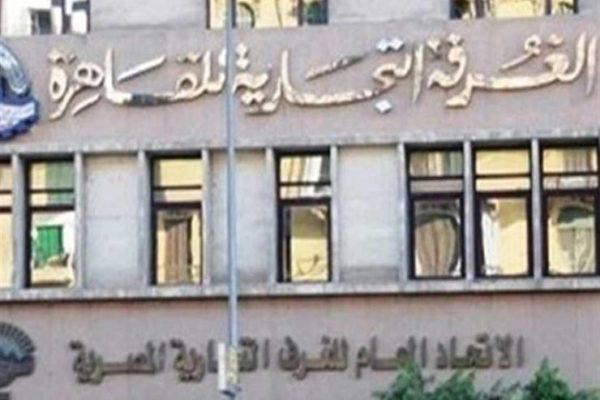 بعد انتخاب العربي رئيسًا.. تشكيل هيئة مكتب اتحاد الغرف التجارية
