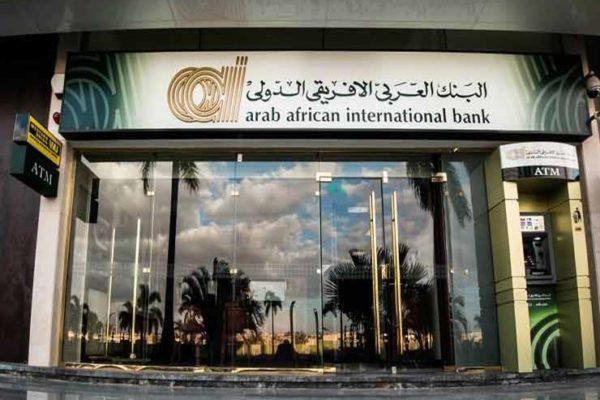 """""""العربي الأفريقي"""" يثبت أسعار الفائدة على الأوعية الادخارية"""