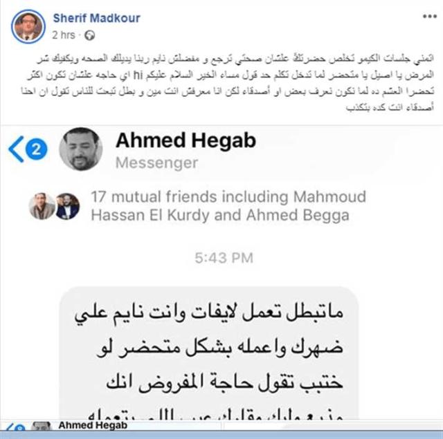 شريف مدكور يرد على منتقد: أتمنى صحتي ترجع ومفضلش نايم