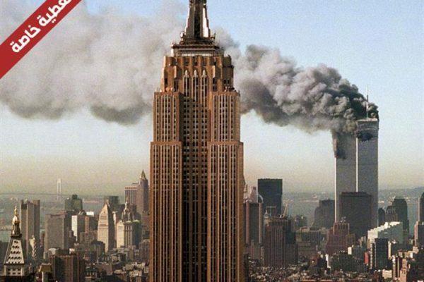 18 عامًا على هجمات 11 سبتمبر والجناة ينتظرون المحاكمة (تغطية خاصة)