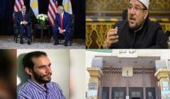 حدث ليلًا| لقاء السيسي وترامب.. واعترافات إرهابيين رصدوا استراحة الرئاسة بالإسكندرية