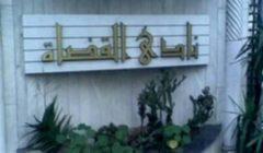 بدء تلقي الطعون على أسماء المرشحين لانتخابات نادي قضاة مصر