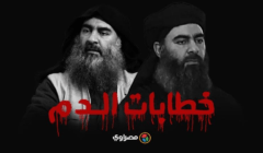 """مقتل البغدادي.. حكاية """"خطابات الدم"""" وآخر تسجيل صوتي"""