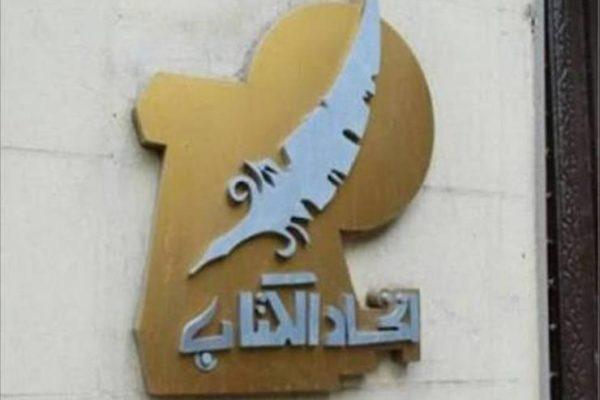 """الأربعاء.. اتحاد الكتاب يُناقش """"الحرية في الأشكال الشعرية العربية"""""""