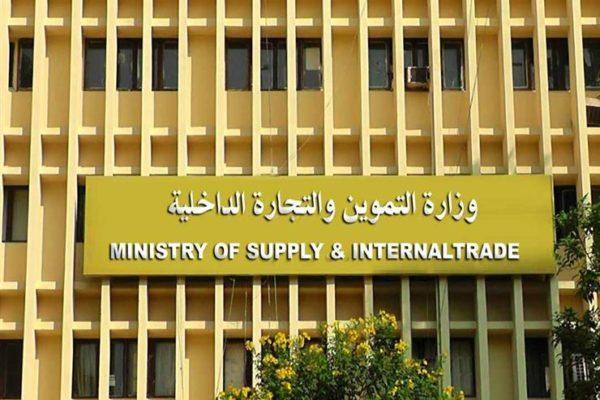 وزارة التموين تعلن الانتهاء من دراسة جدوى البورصة السلعية