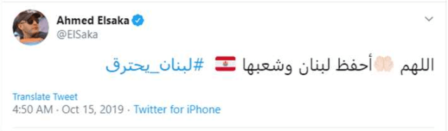 أحمد السقا يخطئ في علم لبنان .. إليكم التفاصيل بالصور