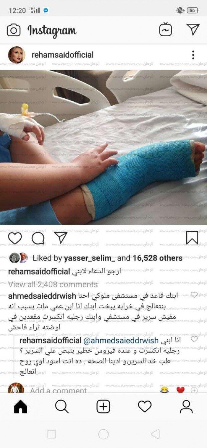 عاجل - ريهام سعيد تعلن إصابة نجلها بفيروس خطير .. إليكم التفاصيل