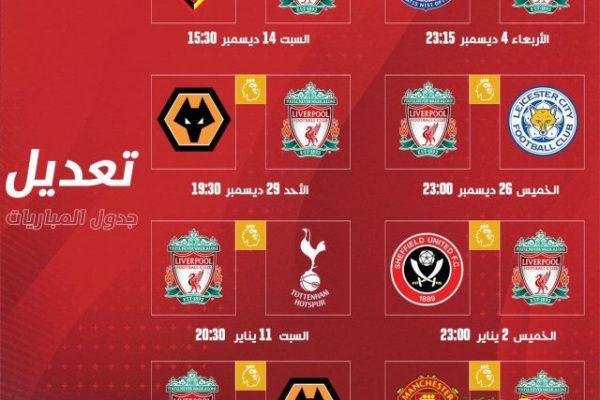 تغيرات في جدول ليفربول في ديسمبر