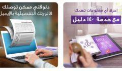 """الآن ادفع وسداد    قيمة فاتورة التليفون الأرضي شهر أكتوبر 2019 على """"رابط موقع WE"""" المصرية للاتصالات billing.te.eg الاستعلام وتفاصيل الدفع"""