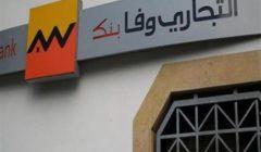 التجاري وفا بنك يوقع مذكرة تفاهم مع صندوق الضمان الإفريقي لصالح رائدات الأعمال