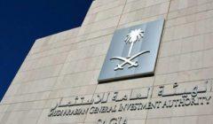 هيئة الاستثمار السعودية توقع مذكرات تفاهم بملياري دولار مع شركات بتروكيماويات