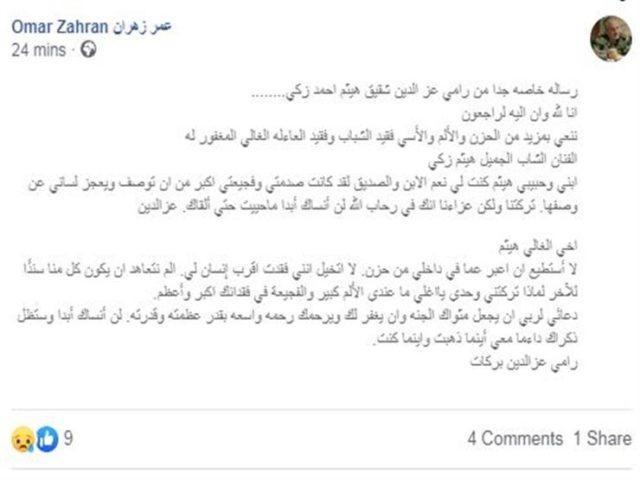 رسالة خاصة جدًا من شقيق الفنان الراحل هيثم أحمد زكي