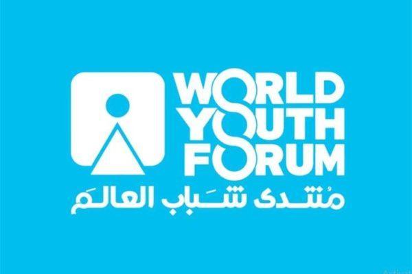 منتدى شباب العالم يشارك في فعاليات اليونسكو الـ11 للشباب