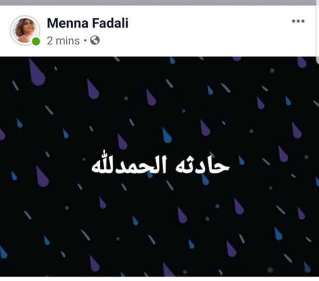 بعد تعرضها لحادث .. منة فضالي تثير الجدل على Facebook