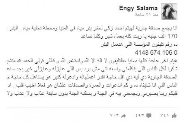 خطيبة هيثم أحمد زكي تكشف تفاصيل مكالمتها الوداعية الأخيرة معه .. إليكم ما حدث
