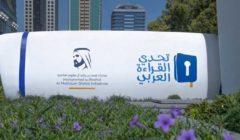 الأربعاء.. إعلان بطل «تحدي القراءة العربي» في أوبرا دبي (تفاصيل)
