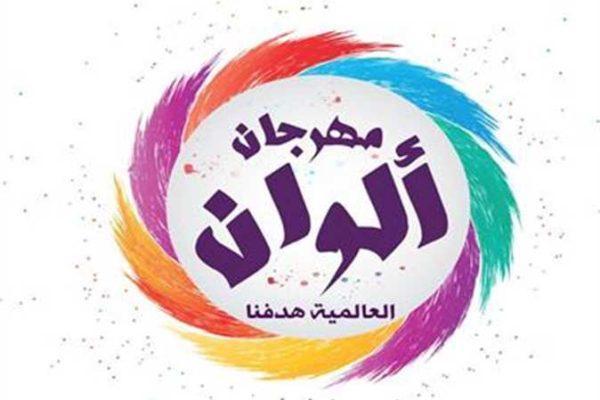 بمشاركة 15 دولة عربية وأفريقية.. انطلاق مهرجان «ألوان» أكبر ملتقى بمصر والشرق الأوسط ديسمبر المقبل
