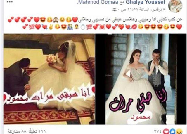 «وحياة أمي وأمك لأتجوزك»... آخر ما كتبت «عروس المنصورة» قبل و فــاتها (صور)