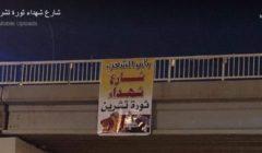 """""""بأمر الشعب"""".. إزالة اسم الخميني من شارع في النجف العراقية"""