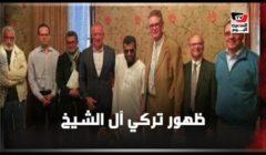 بعد شائعة وفاته.. تركي آل الشيخ يظهر مع فريقه الطبي (فيديو)