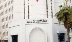 البحرين تدين محاولة تنفيذ هجوم إرهابي في الدمام بالسعودية