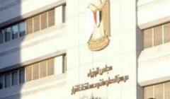 """""""معلومات الوزراء"""" يُنظم فعاليات الاجتماع الرابع للشراكة العربية للحد من مخاطر الكوارث"""