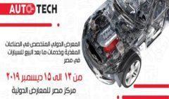 """مصر تستعد لـ""""أوتو تك ٢٠١٩"""".. أكبر معرض لخدمات ما بعد بيع السيارات"""