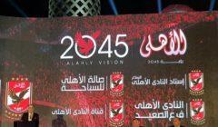 محمود الخطيب يوجه رسالة هامة للراغبين في الانضمام للأهلي قبل مارس 2020