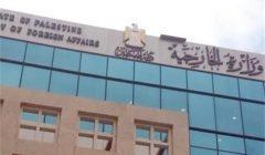 """الخارجية الفلسطينية تطالب بوضع """"عصابات"""" المستوطنين على قوائم الإرهاب"""