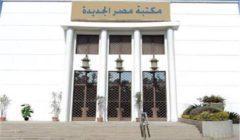 """اليوم.. انطلاق مهرجان """"جاز وأفلام"""" في مكتبة مصر الجديدة"""
