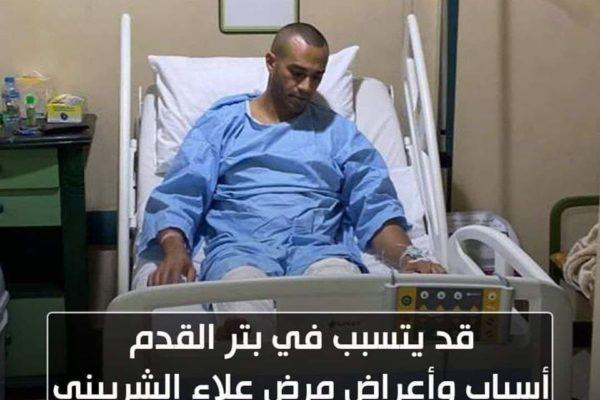 قد يتسبب في بتر القدم .. أسباب وأعراض مرض الشيف علاء الشربيني