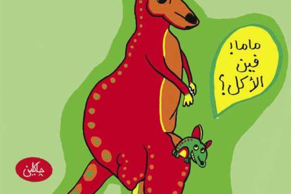 المصري كيدز.. حدوتة: «الكنجارو الصغير»