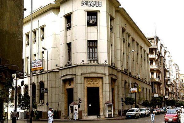 البنك المركزي: إحالة مشروع قانون البنوك الجديد إلى مجلس النواب