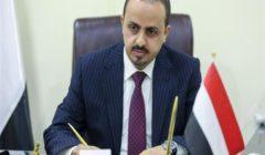 """وزير الإعلام اليمني ينفي وقوع غارة خاطئة لطيران التحالف في مدينة """"نهم"""""""