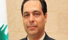 صحيفة لبنانية: المخاض الحكومي لا يزال متعثرًا