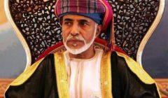 الديوان الملكي الأردني ينعى السلطان قابوس بن سعيد ويعلن الحداد ثلاثة أيام