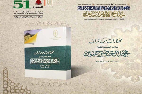 """جناح الأزهر بمعرض الكتاب يطرح إصدار """"من تراث الإمام محمد الخضر"""""""
