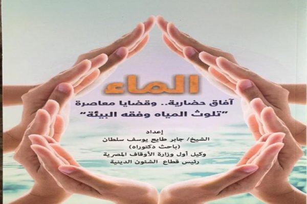 """نهضة مصر تصدر كتاب """"الماء"""" لرئيس القطاع الديني بالأوقاف"""
