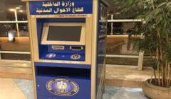 تستخرج الوثائق في الحال.. بدء تشغيل ماكينة وثائق الأحوال المدنية بمطار القاهرة