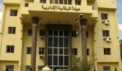 الرقابة الإدارية: القبض على رئيس الوحدة المحلية لمرسى علم لحصوله على رشوة