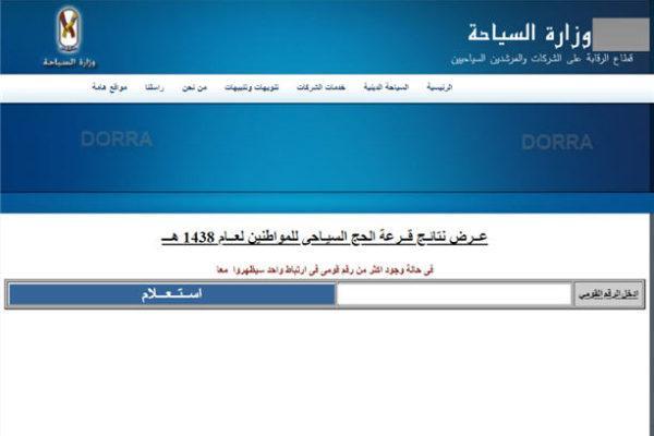 عاجل نتيجة قرعة الحج السياحى 2019 بالرم القومي اليوم وتنافس 146 ألف مواطن عليها
