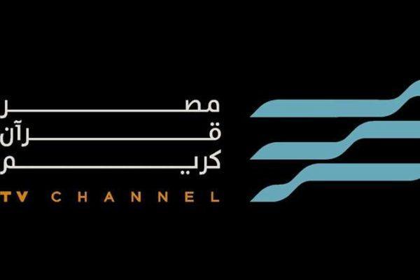تسجيلات نادرة واكتشاف للمواهب الجديدة بقناة «مصر قرآن كريم»