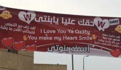 «هابى مُحن داي».. لافتة عيد الحب بدمنهور: «حقك عليا يا Oz3ty»