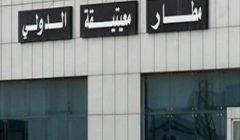 ليبيا: تعليق رحلات الطيران بمطار معيتيقة