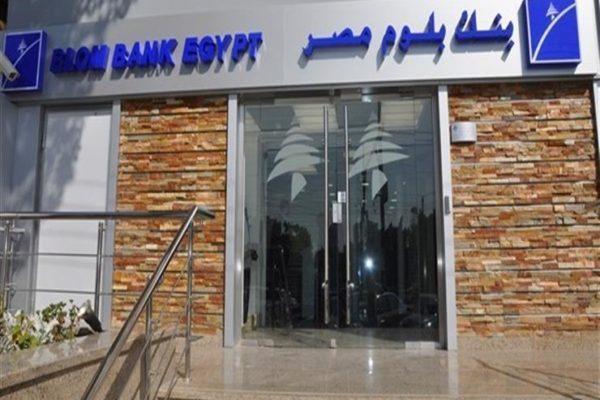 بنك بلوم: ليس لدينا نية للتخارج من مصر ولا مفاوضات في هذا الشأن