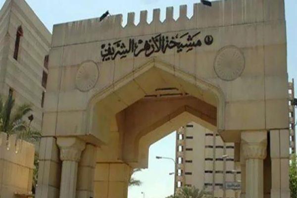 الأزهر: فحص 10654 شكوى بقطاع مكتب الإمام الأكبر في 2019